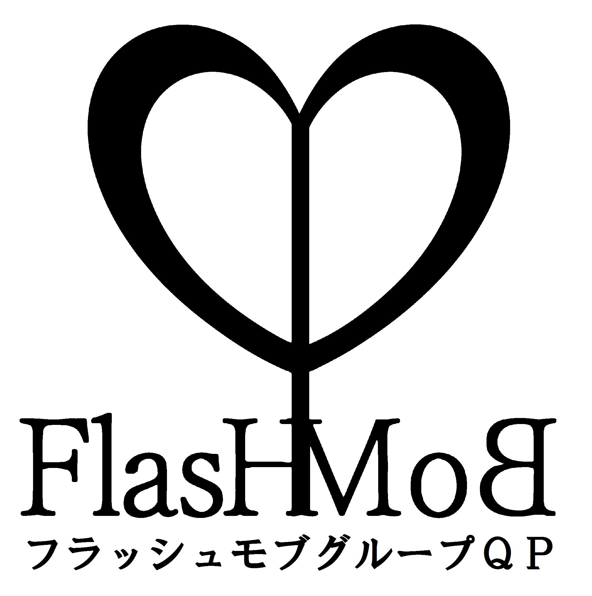 フラッシュモブグループQP